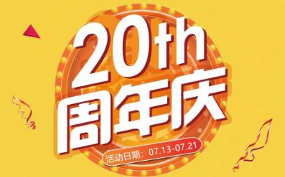 <b>青岛欧风周年庆活动开始啦~</b>