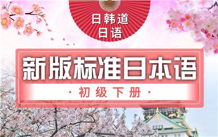 <b>新版标准日本语初级下册</b>