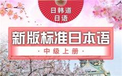 <b>新版标准日语初级上:第十课单词学习</b>