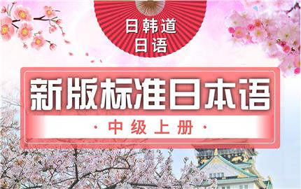<b>新版标准日本语中级上册</b>