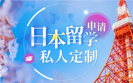 日语留学VIP定制班