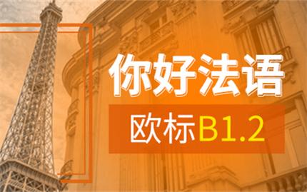 欧风法语欧标B1.2课程