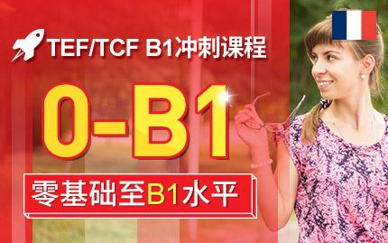 <b>法语TEF/TCF考试B1课程</b>
