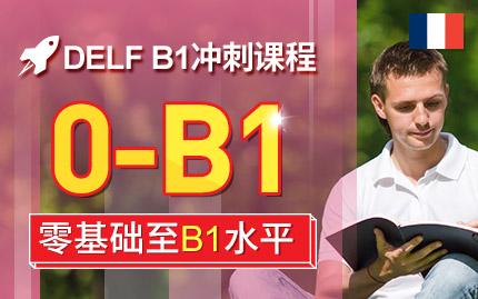 <b>法语DELF考试B1课程</b>