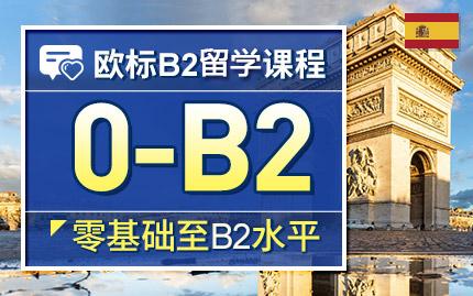<b>西语零基础直达B2培训班</b>