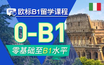 意大利留学意大利语B1直达课程
