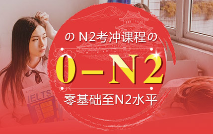 <b>日语考试冲刺课程0-N2</b>