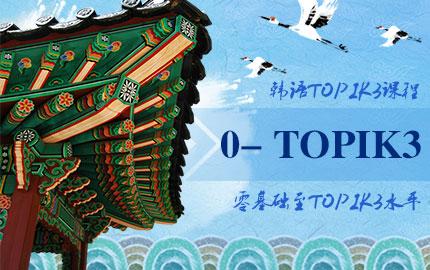 <b>韩语零基础兴趣课程TOPIK3</b>