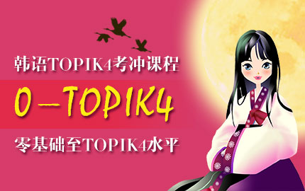 <b>韩语TOPIK4考试课程</b>