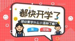 <b>青岛欧风秋季小语种培训班,新学期火热招生啦!</b>