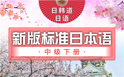 <b>新版标准日本语中级下册</b>