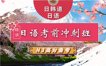 <b>日语N3考前冲刺课程</b>
