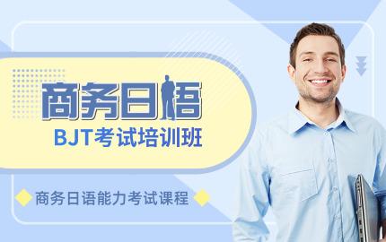 BJT商务日语能力考试培训班