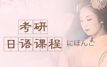 日韩道考研日语课程