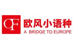 2020法语DELF/DALF考试时间以及费用内容详情