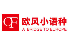 青岛法语培训:跟欧风在家坚持法语学习