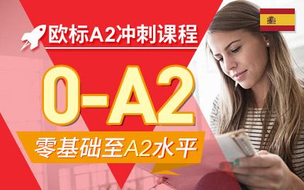 留学西班牙欧标A2考试冲刺课程