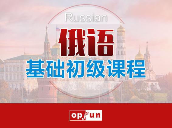<b>零基础俄语初级课程</b>