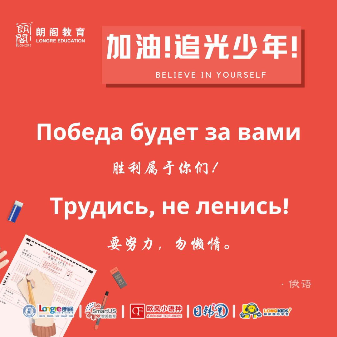 俄语高考加油