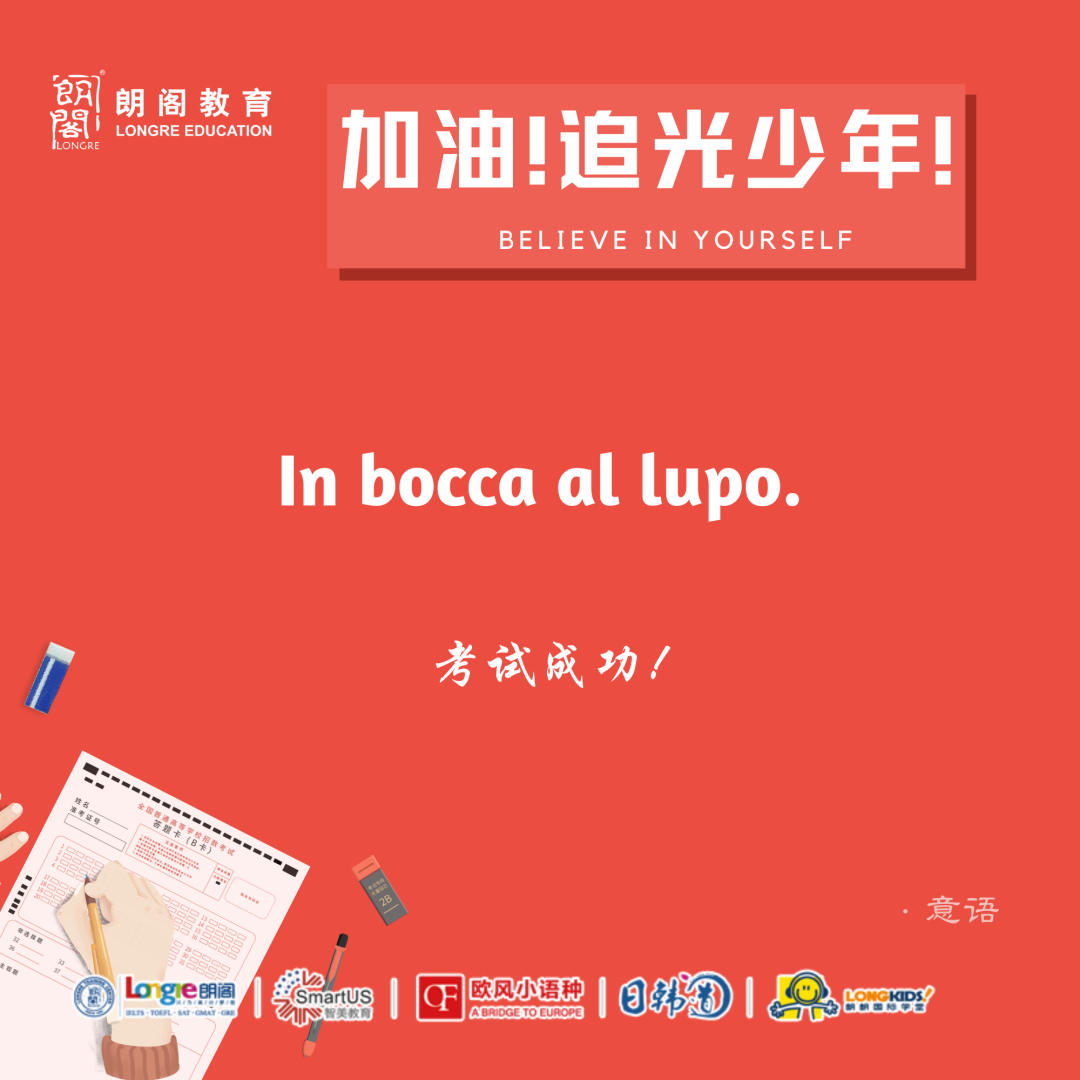 意语高考加油