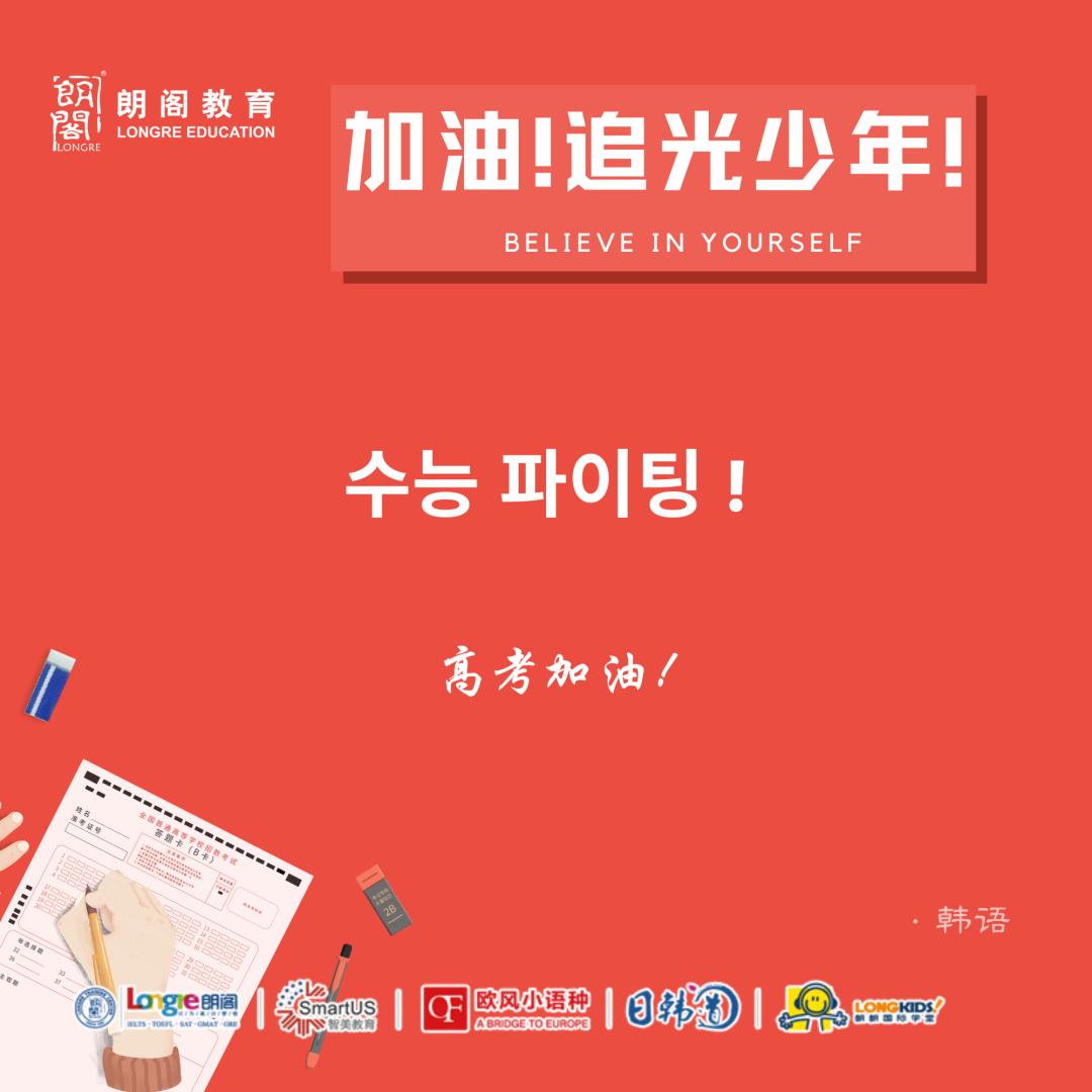 韩语高考加油