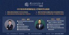 <b>2020青岛高考报考咨询及大学学业规划讲座</b>