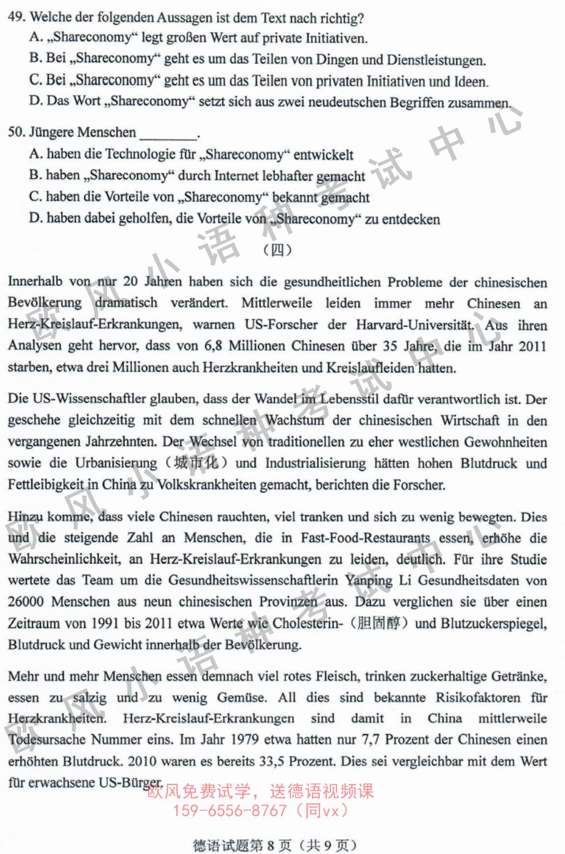 2020全国高考德语试卷试题8