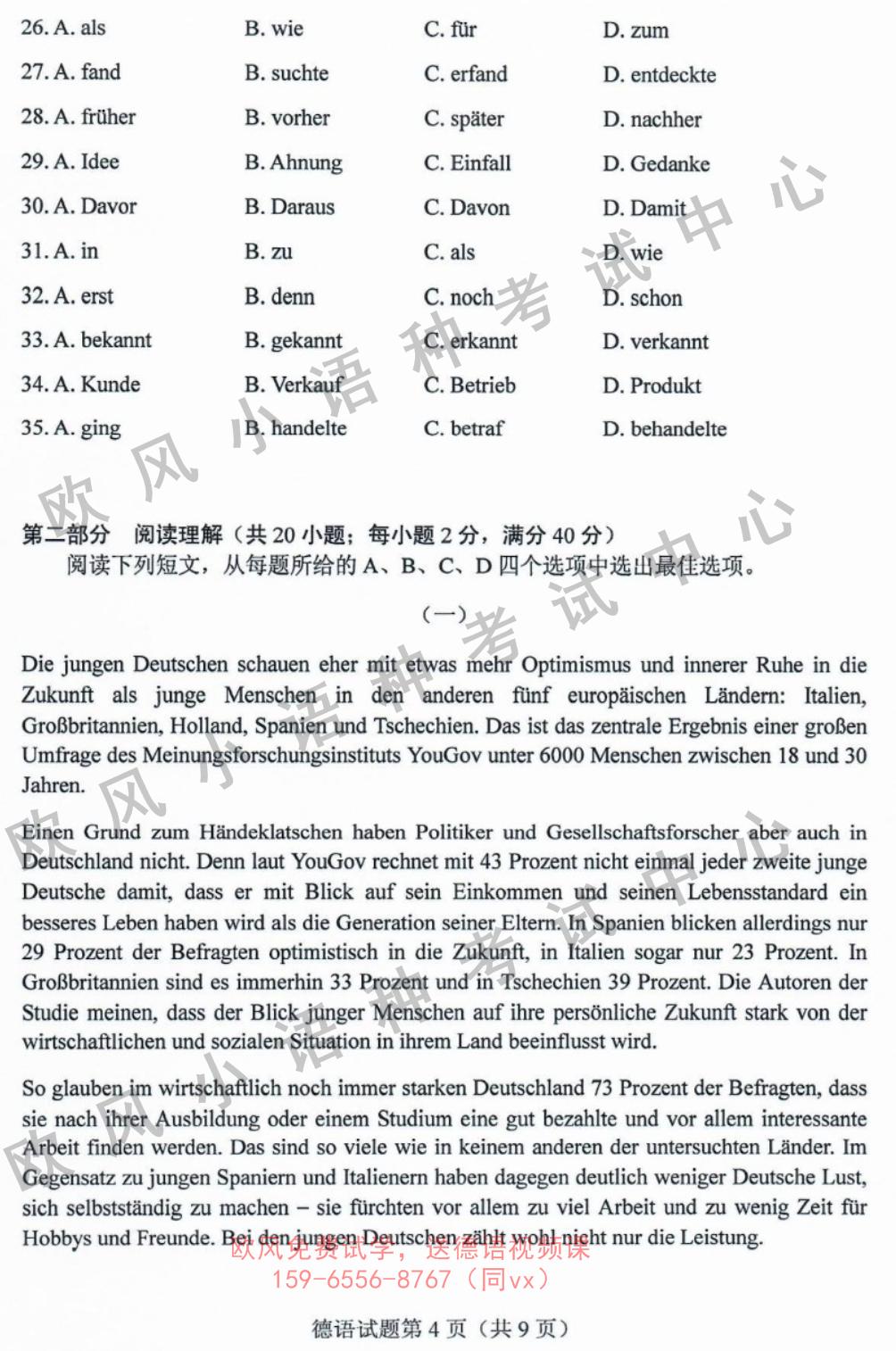 2020全国高考德语试卷试题4