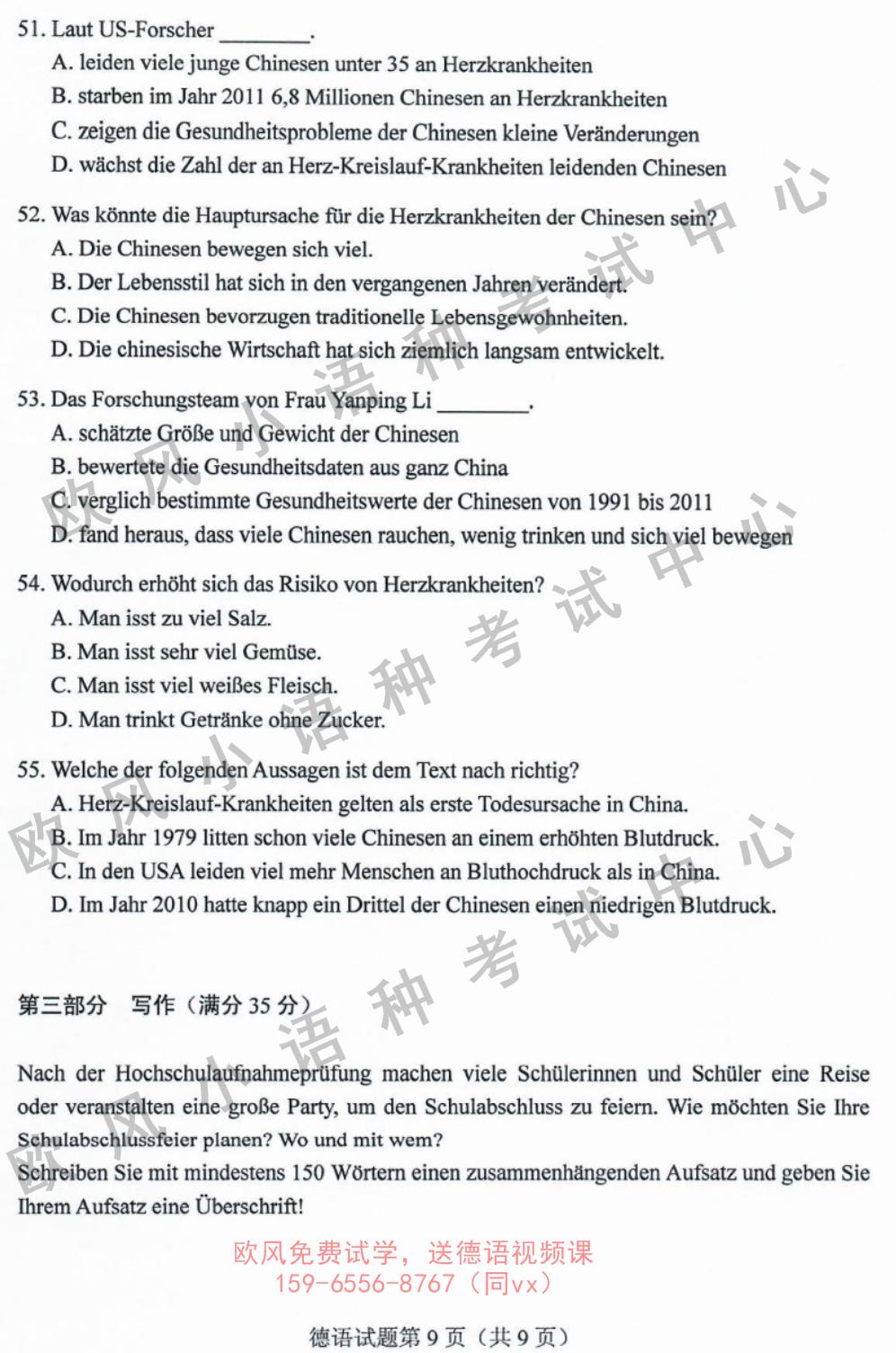 2020全国高考德语试卷试题9