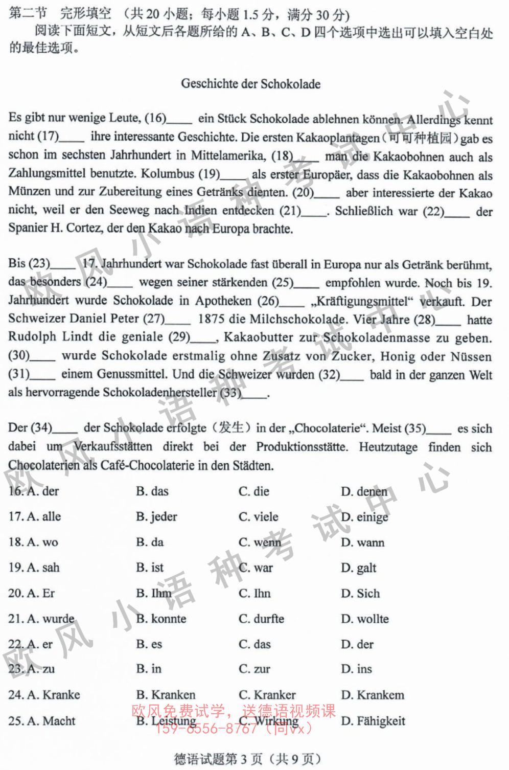 2020全国高考德语试卷试题3