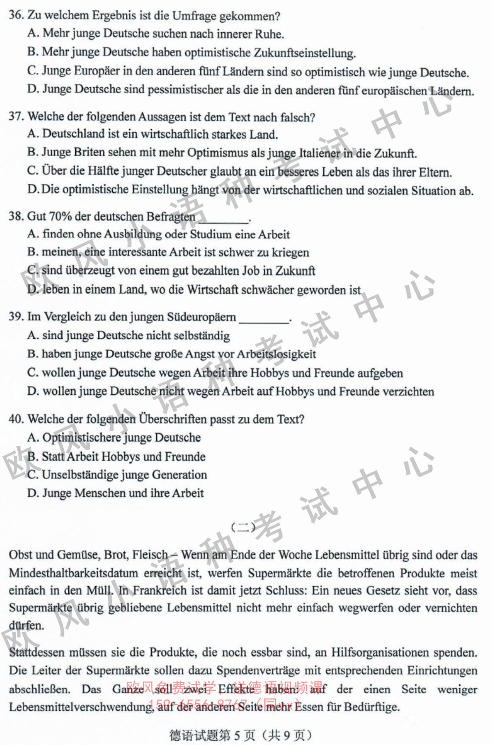 2020全国高考德语试卷试题5