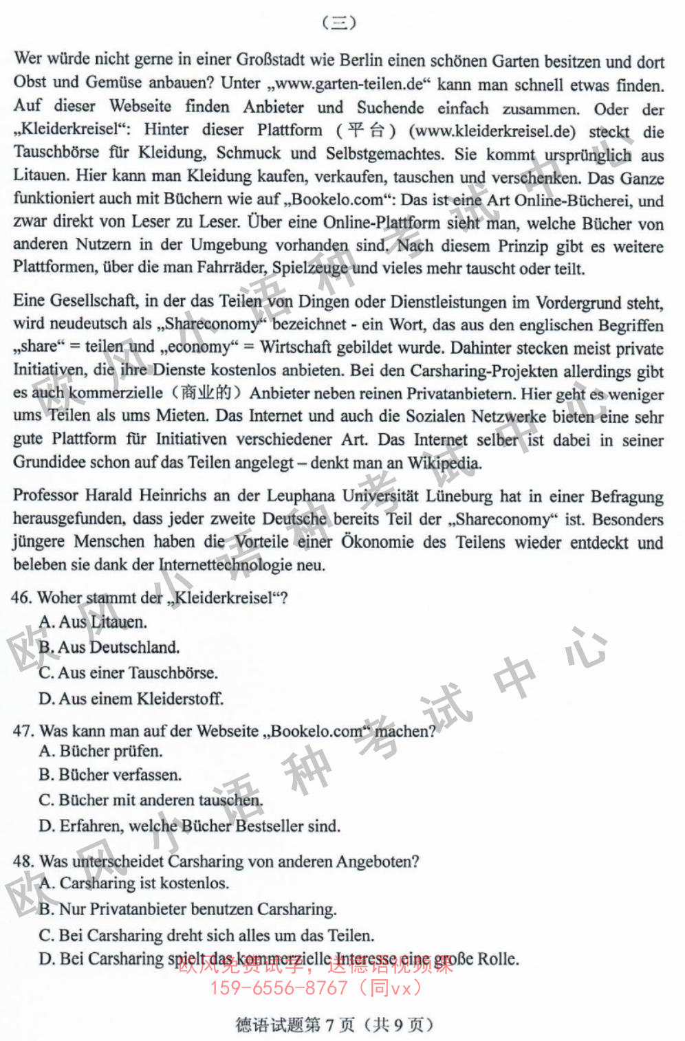 2020全国高考德语试卷试题7