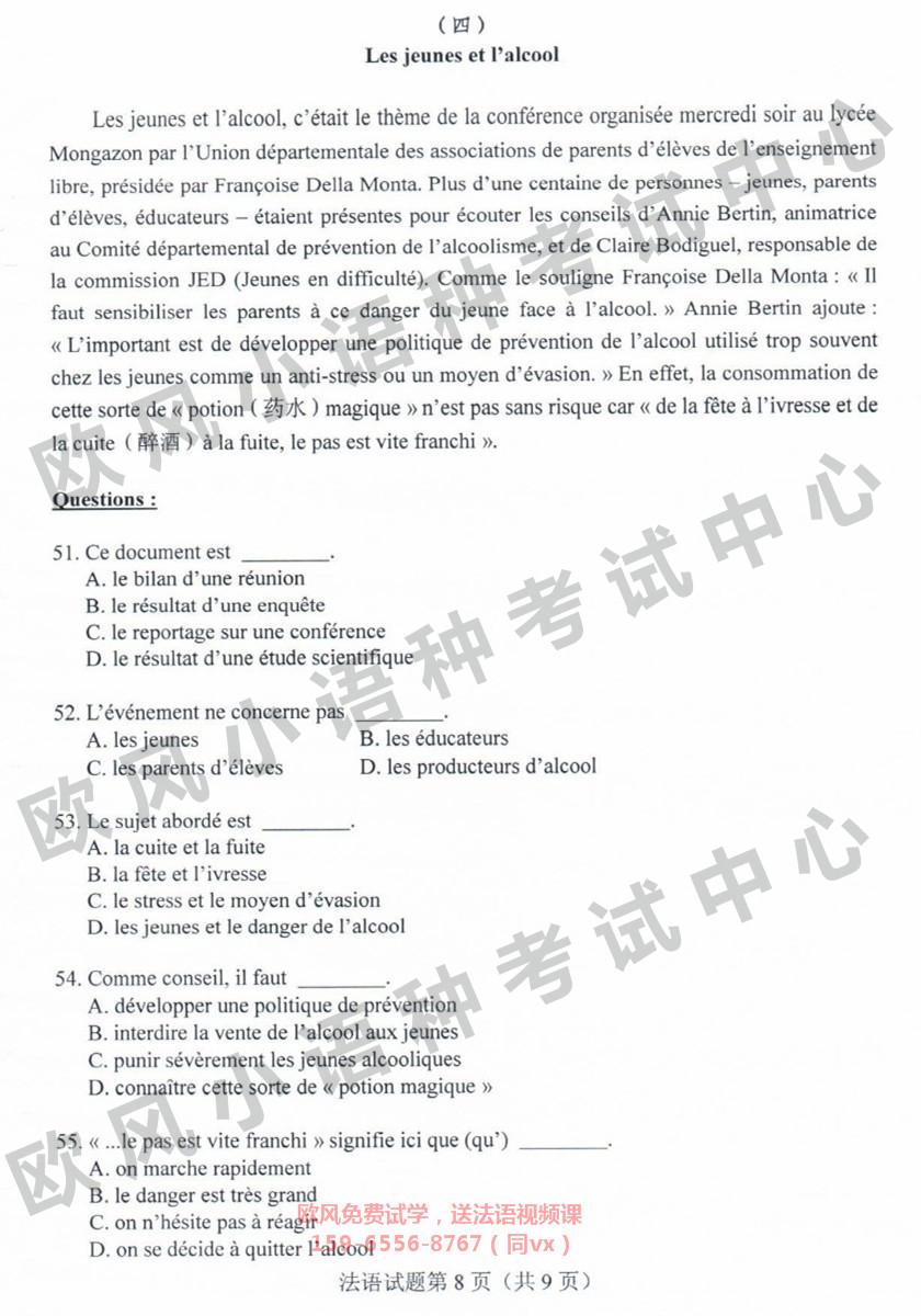 2020年全国高考法语试题8