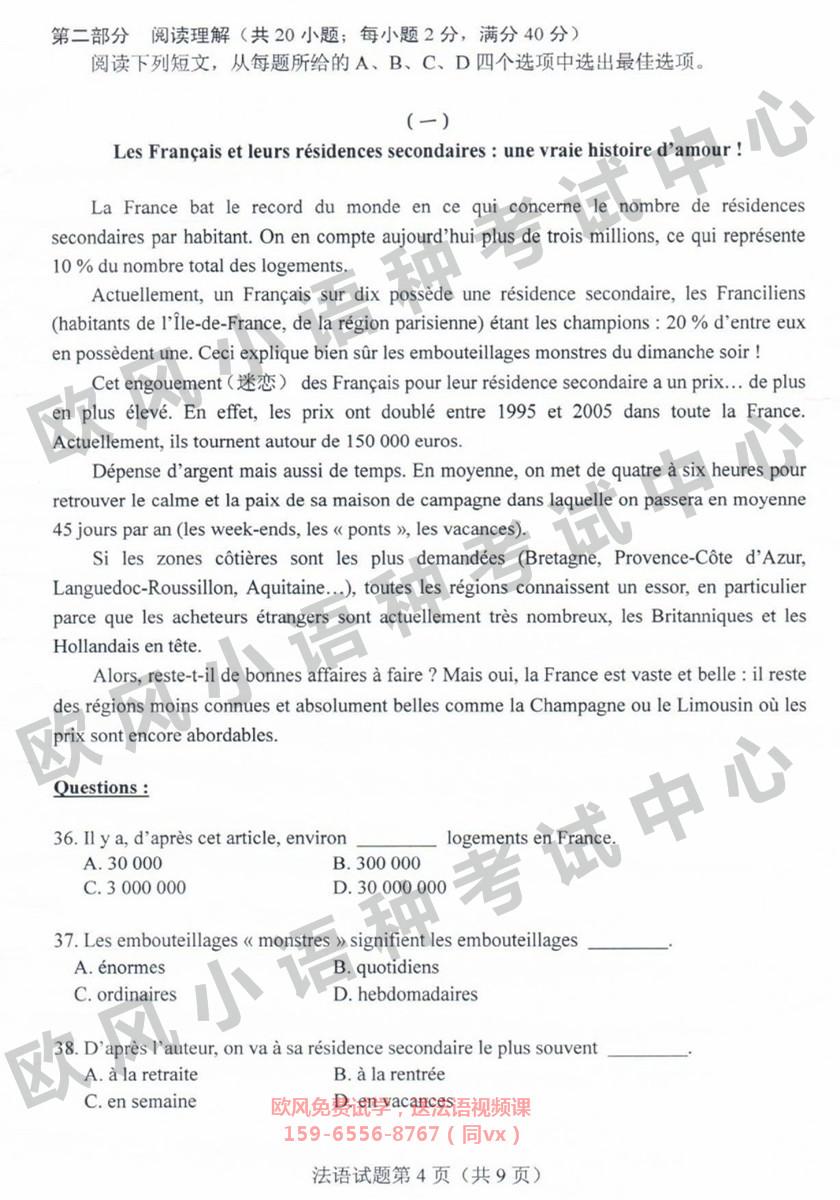 2020年全国高考法语试题4